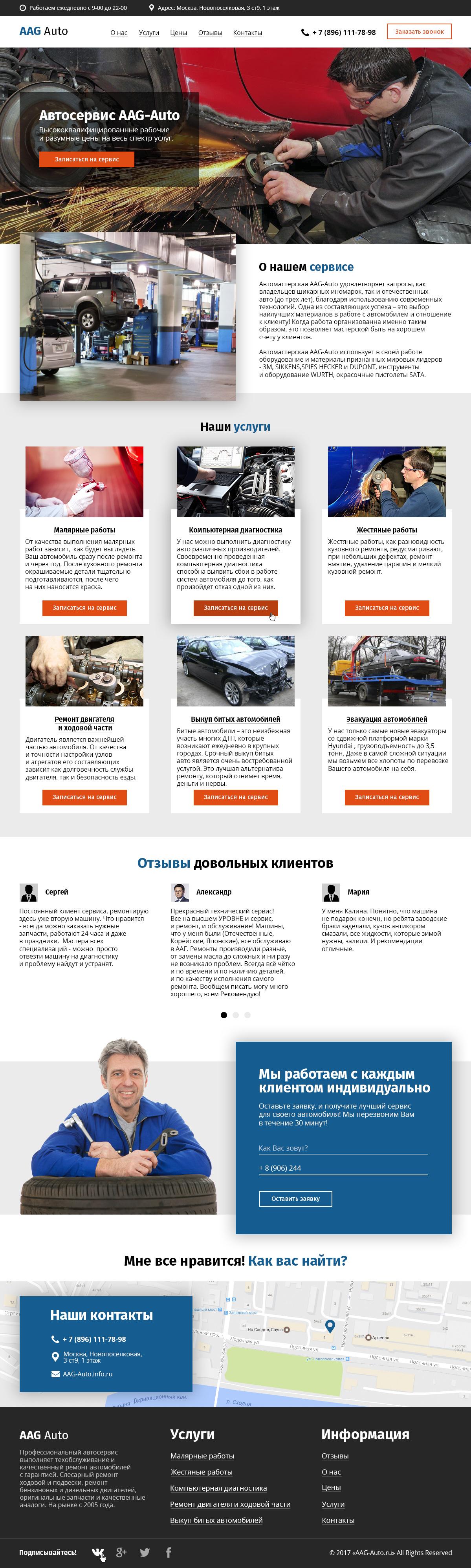 Дизайн сайта автосервиса фото f_3955914614c74d3c.jpg
