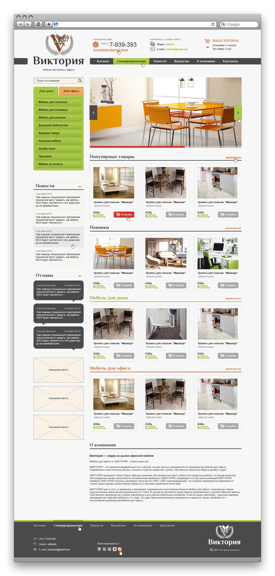 Сайт мебели Виктория