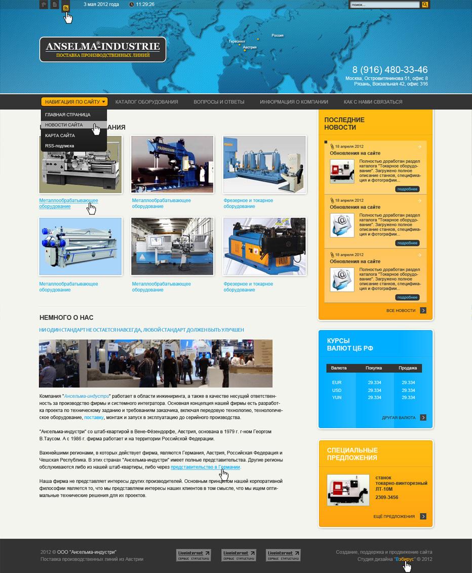 anselma-industrie сайт производственных линий