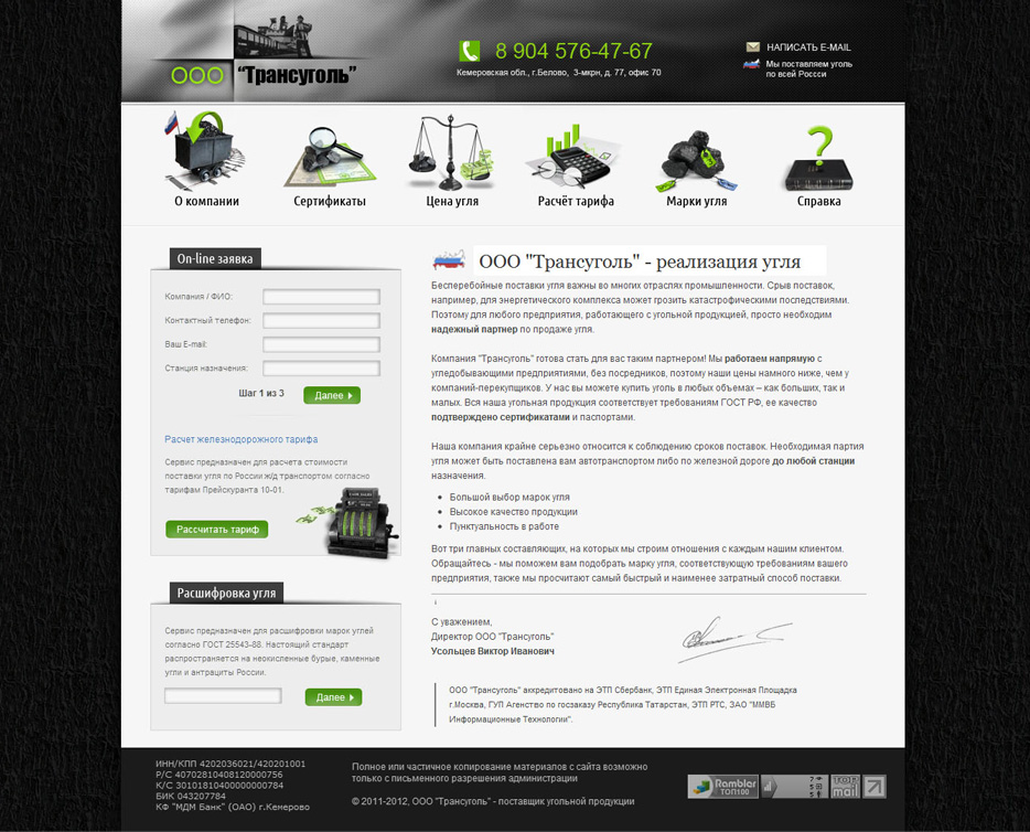 trans-ugol.ru