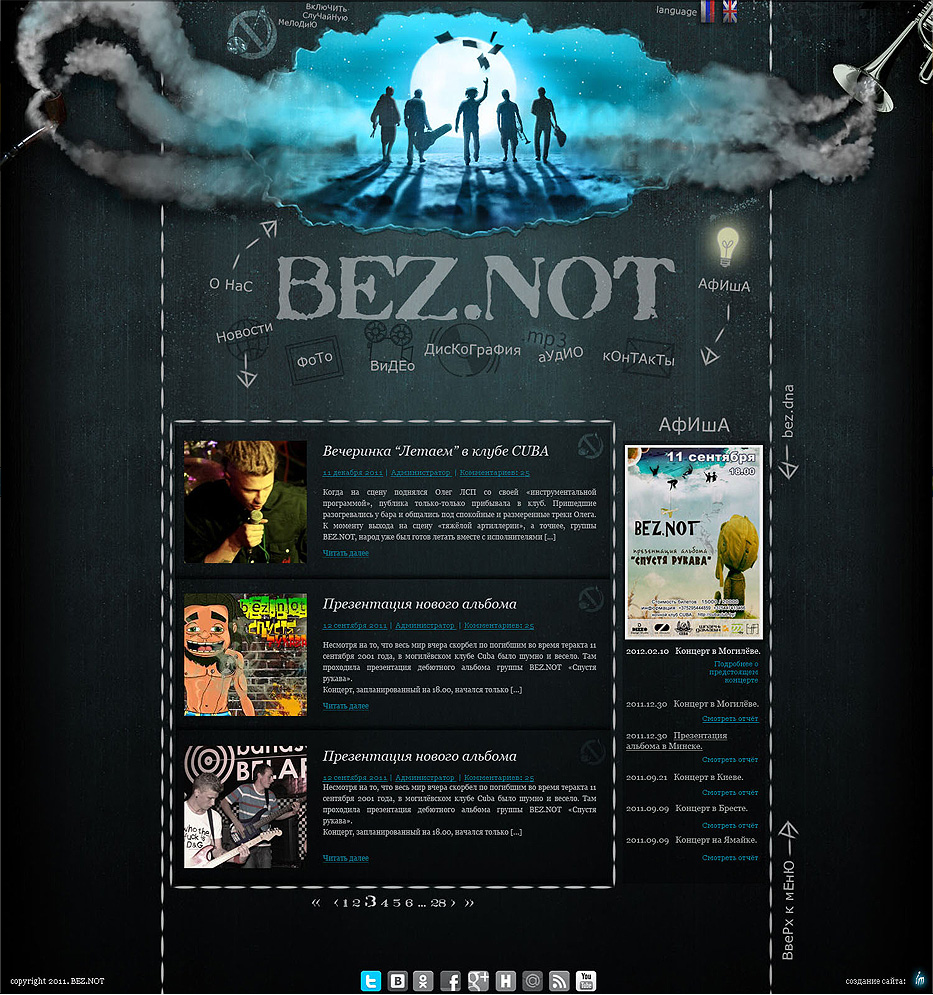 beznot.by - night style