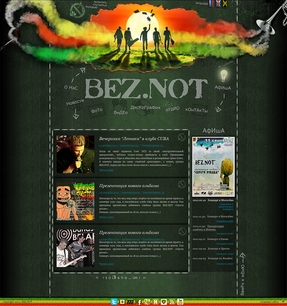 beznot.by - reggae style