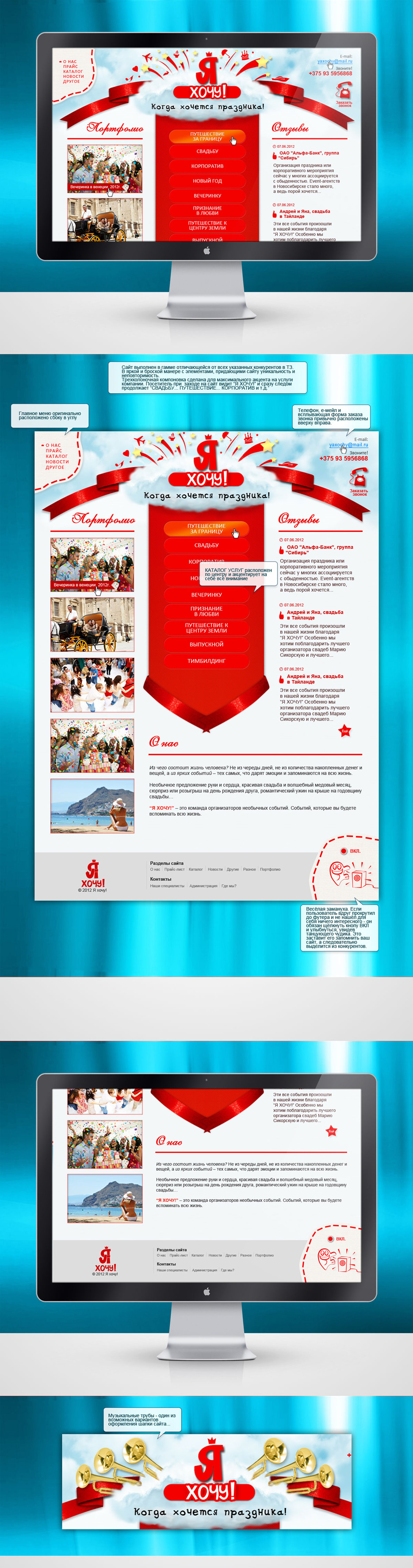 Сайт агентства по исполнению желаний