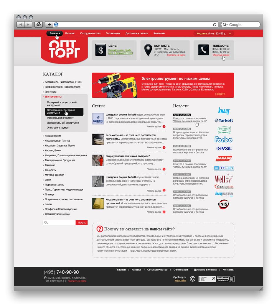 Оптторг - интернет-гипермаркет