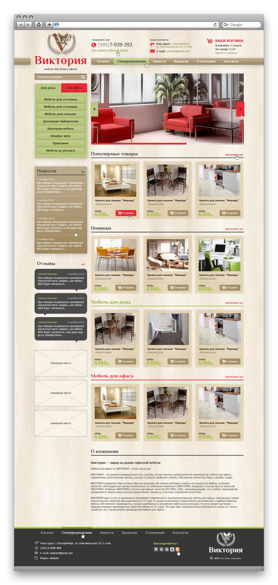 Сайт мебели Виктория (цветовое решение 2)