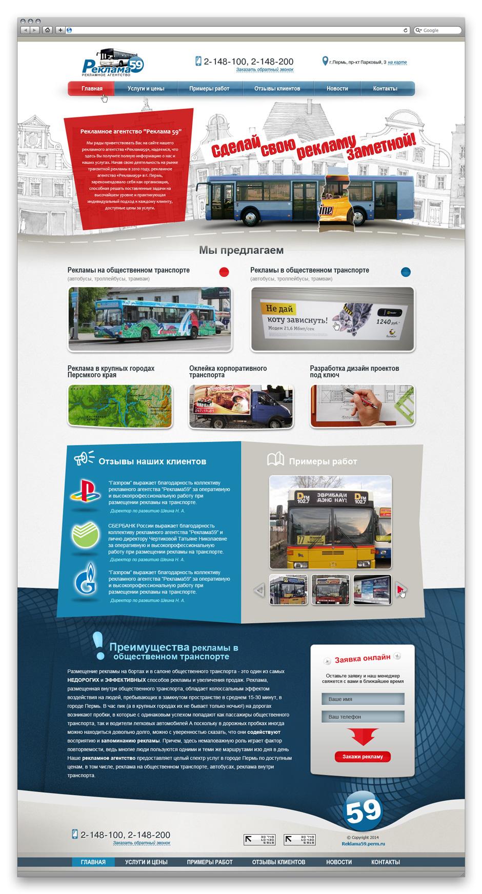 Сайт Реклама59
