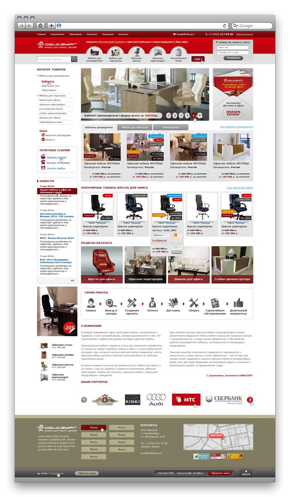 Офисбург сайт мебели