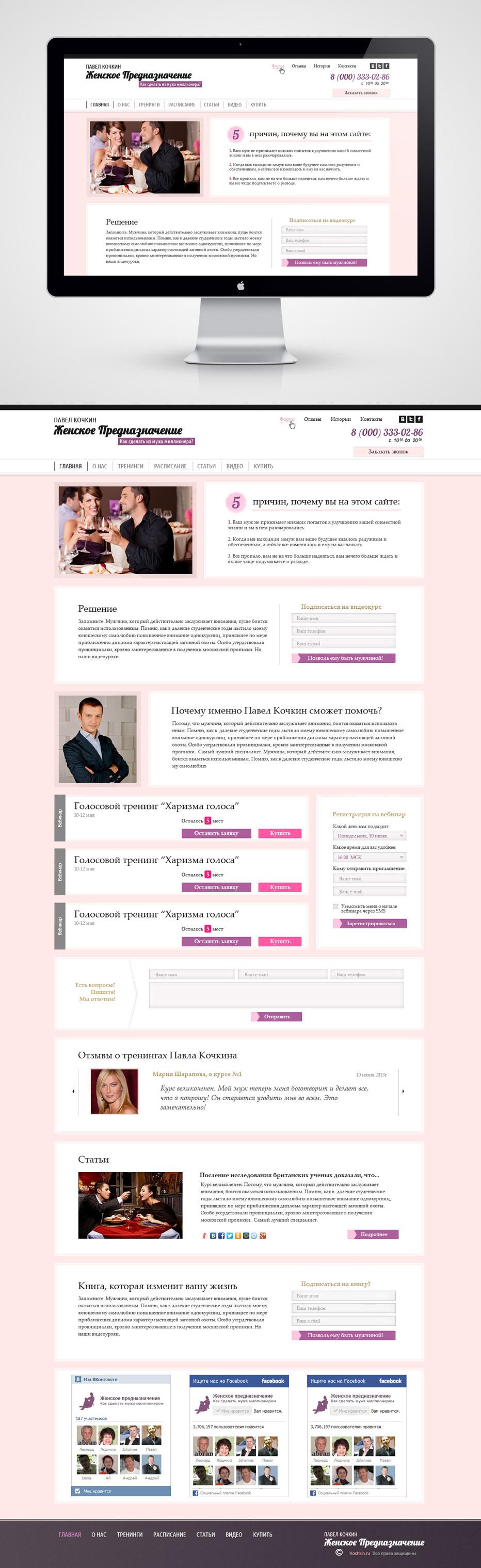 Женское предназначение Сайт тренингов