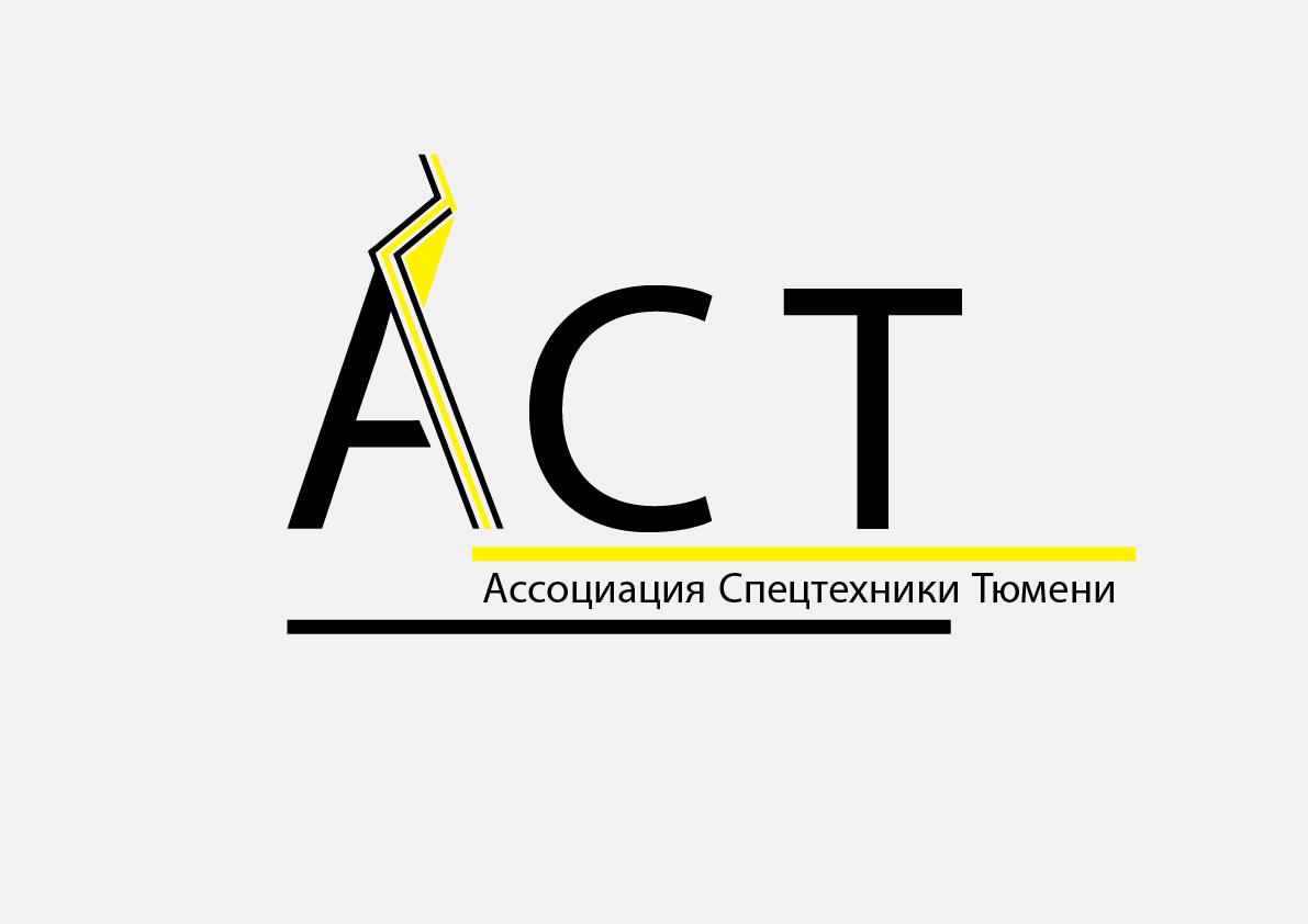 Логотип для Ассоциации спецтехники фото f_2685145a9eb48555.jpg