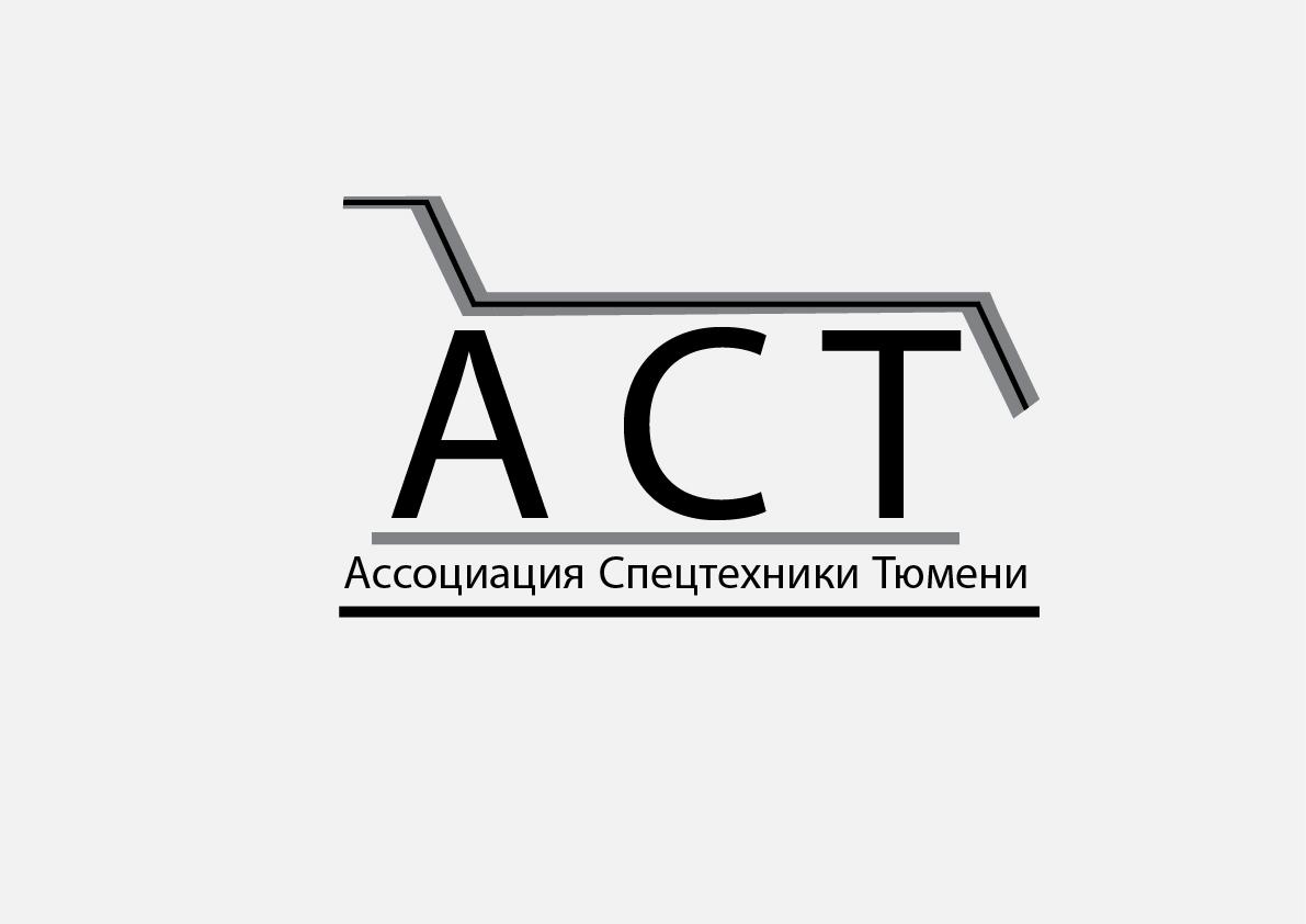 Логотип для Ассоциации спецтехники фото f_5205145a9ec572fd.jpg