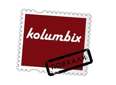 Создание логотипа для туристической фирмы Kolumbix фото f_4fb4ddbd44a57.jpg
