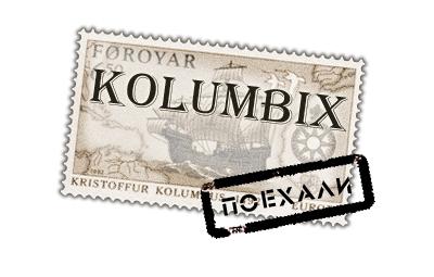 Создание логотипа для туристической фирмы Kolumbix фото f_4fb6534a9cf8c.jpg