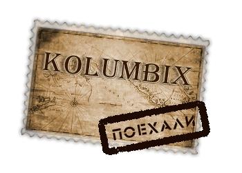 Создание логотипа для туристической фирмы Kolumbix фото f_4fb65434d4a45.jpg