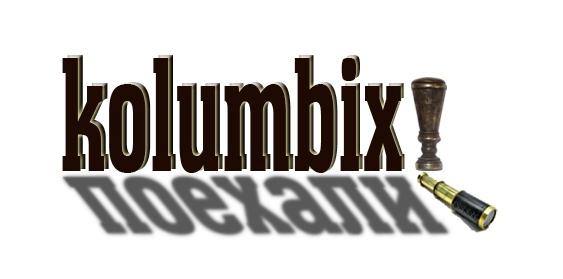 Создание логотипа для туристической фирмы Kolumbix фото f_4fb673eff1718.jpg