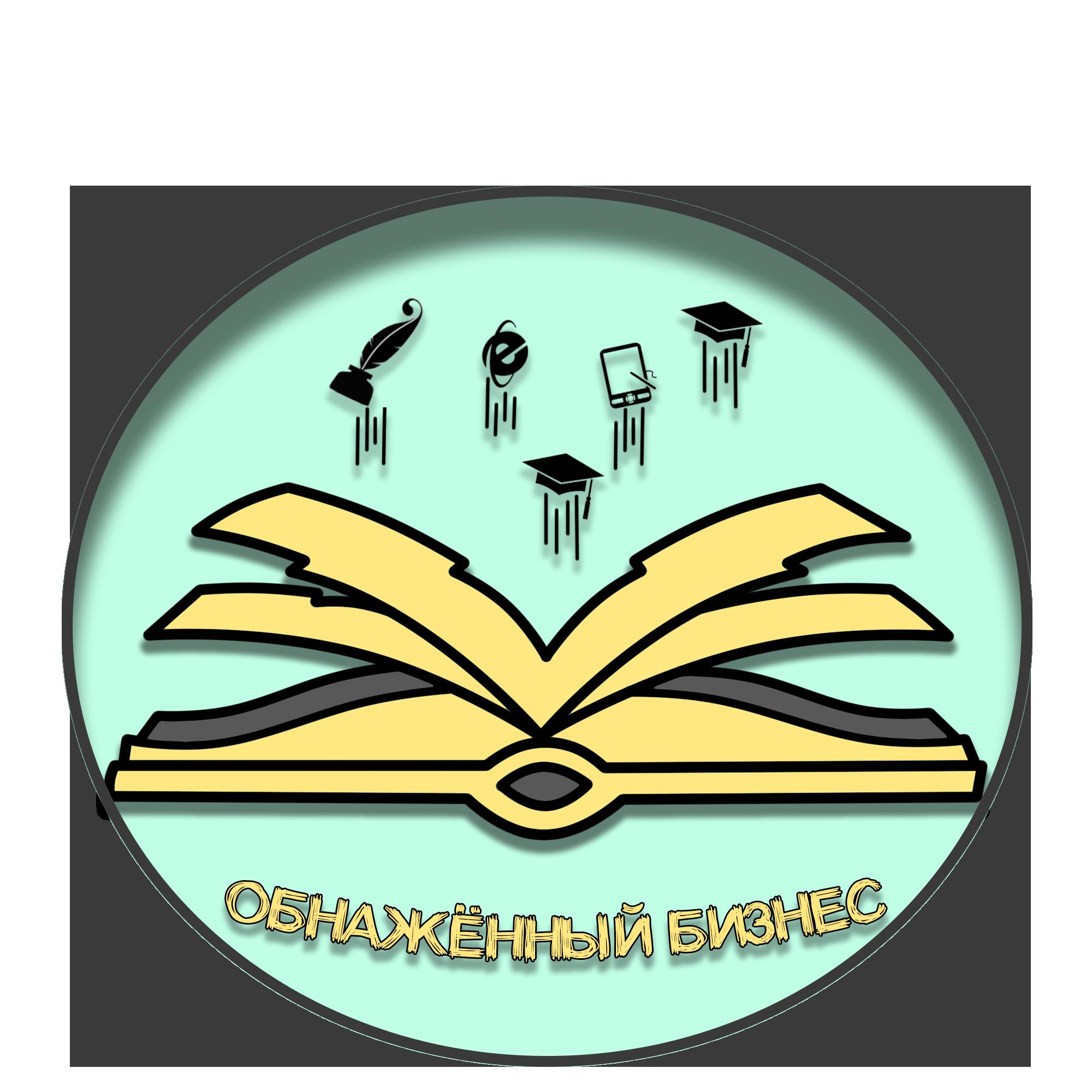 "Логотип для продюсерского центра ""Обнажённый бизнес"" фото f_6935b9bca8f1bbe0.png"