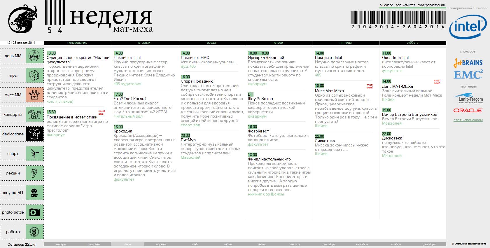Официальный сайт 54 Недели Мат-Меха