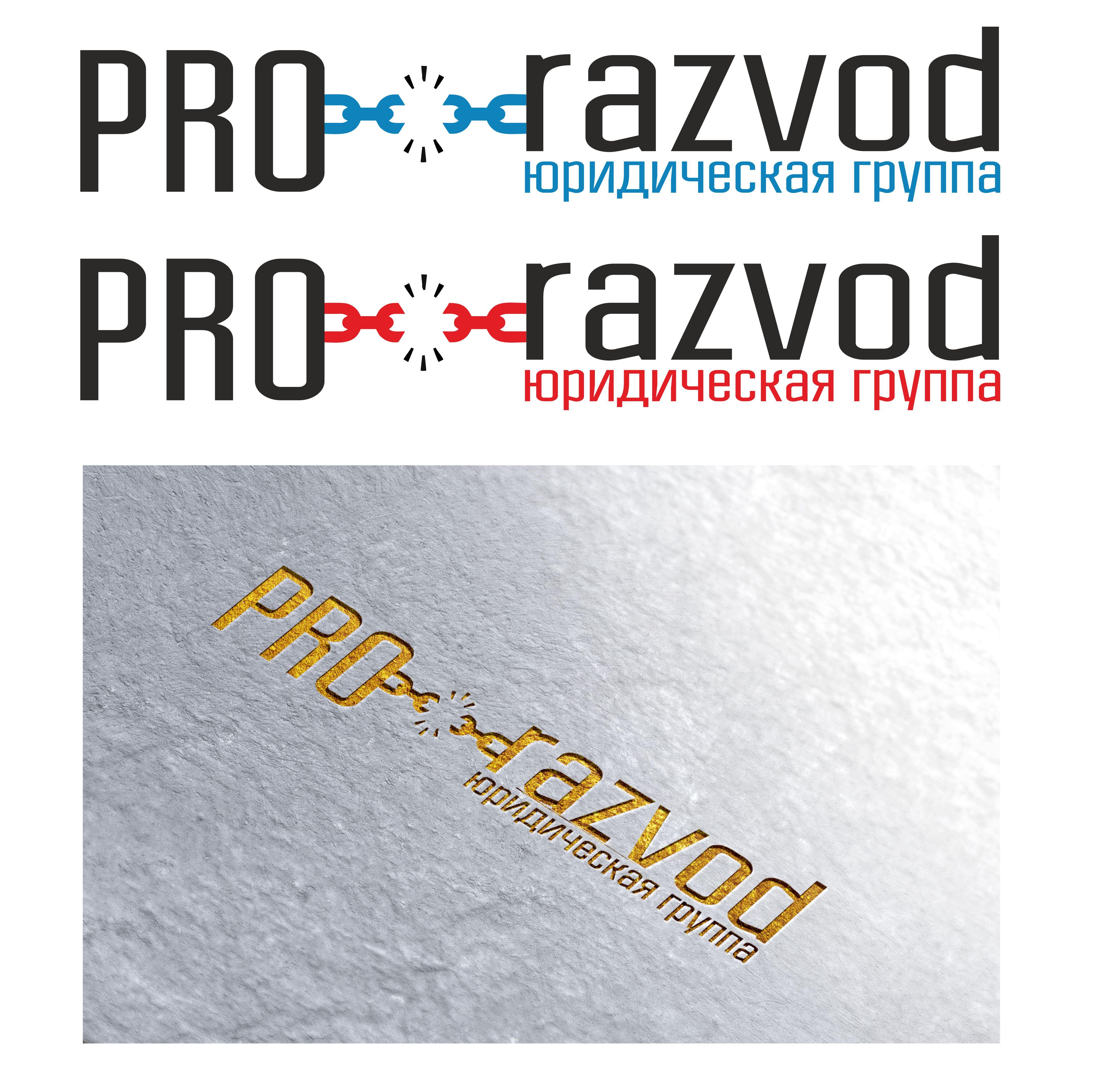 Логотип и фирм стиль для бракоразводного агенства. фото f_2465878a8e4c088d.jpg