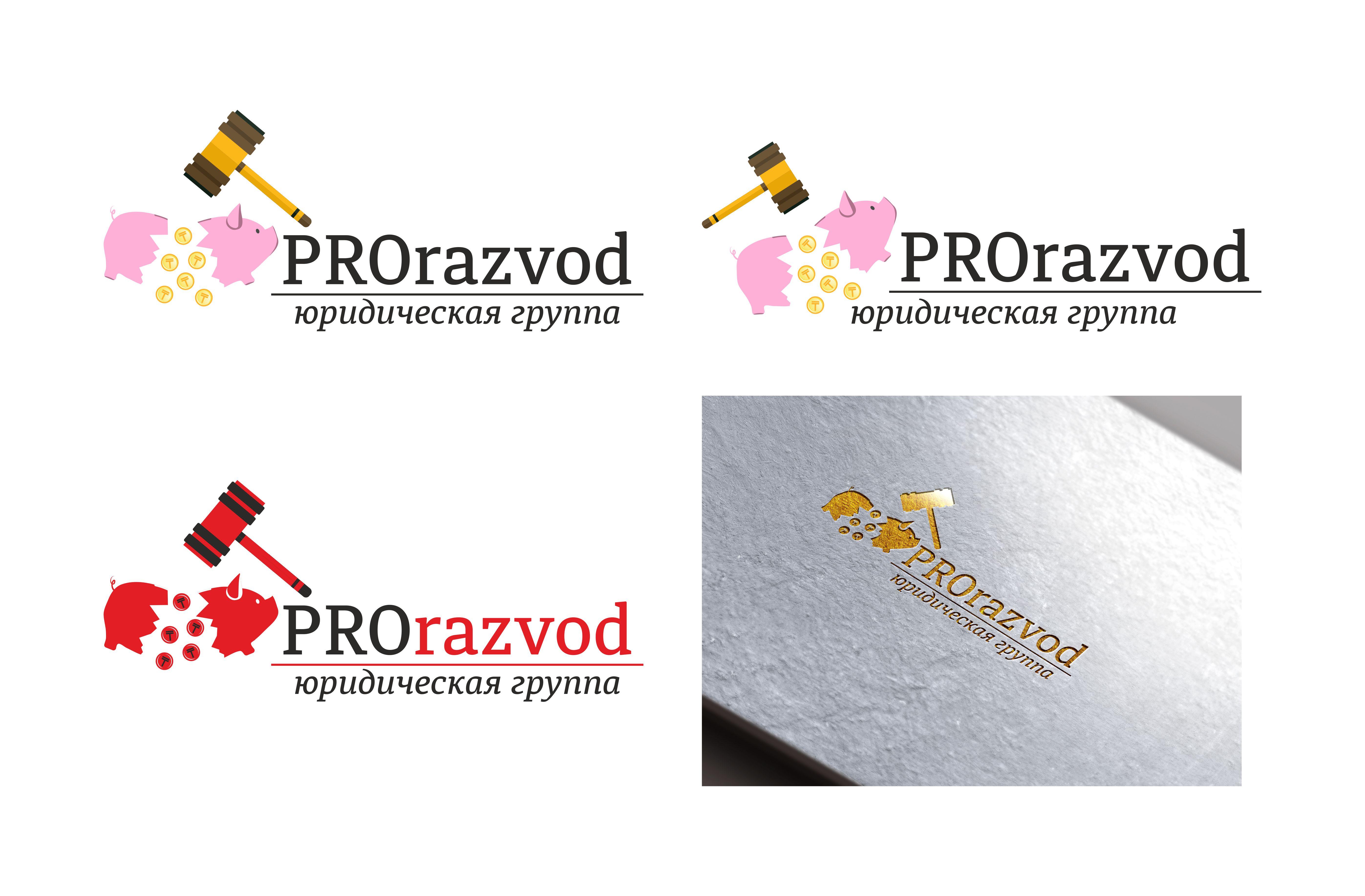 Логотип и фирм стиль для бракоразводного агенства. фото f_5255878a8d8516e5.jpg