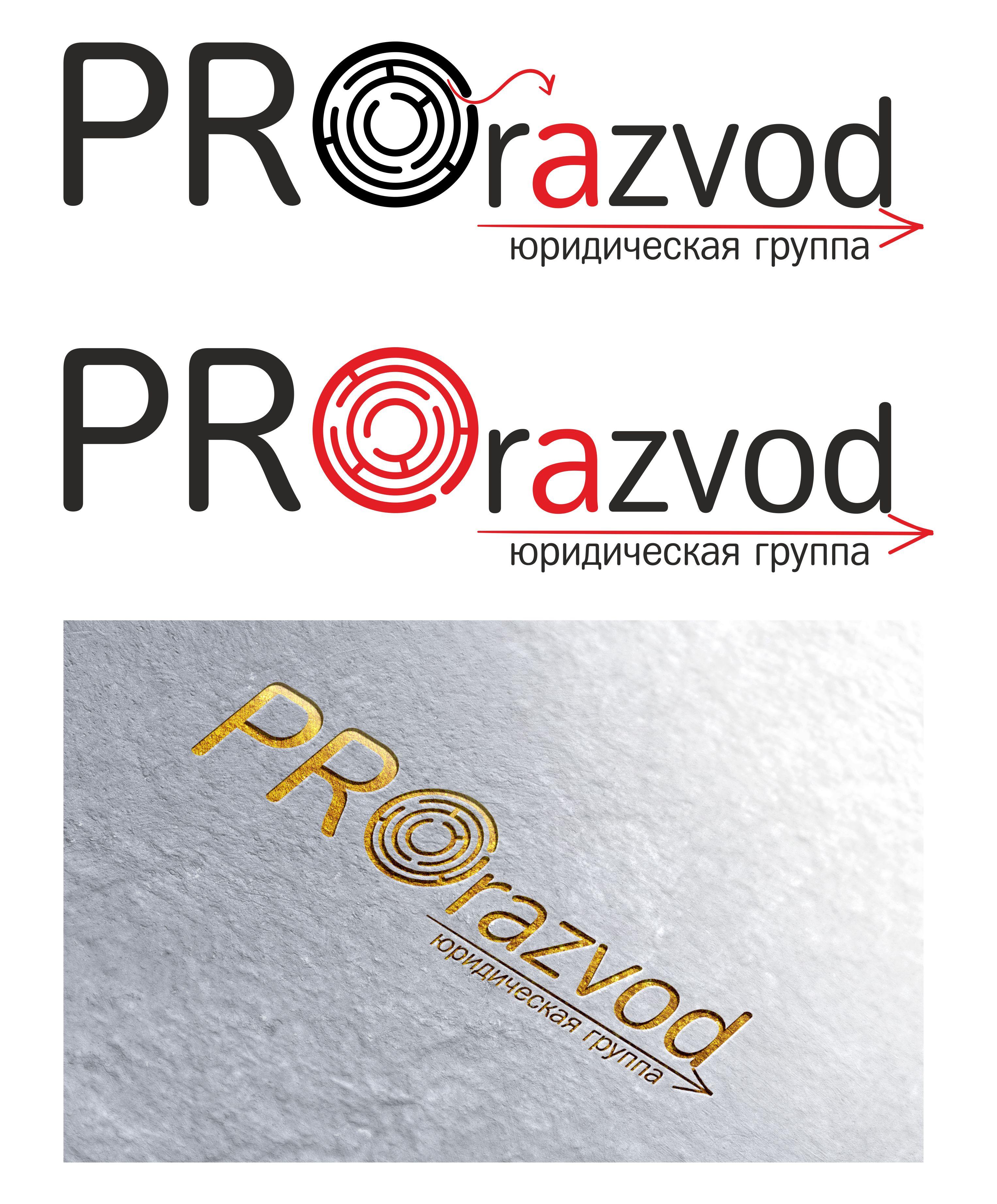 Логотип и фирм стиль для бракоразводного агенства. фото f_5535878a8deedff8.jpg