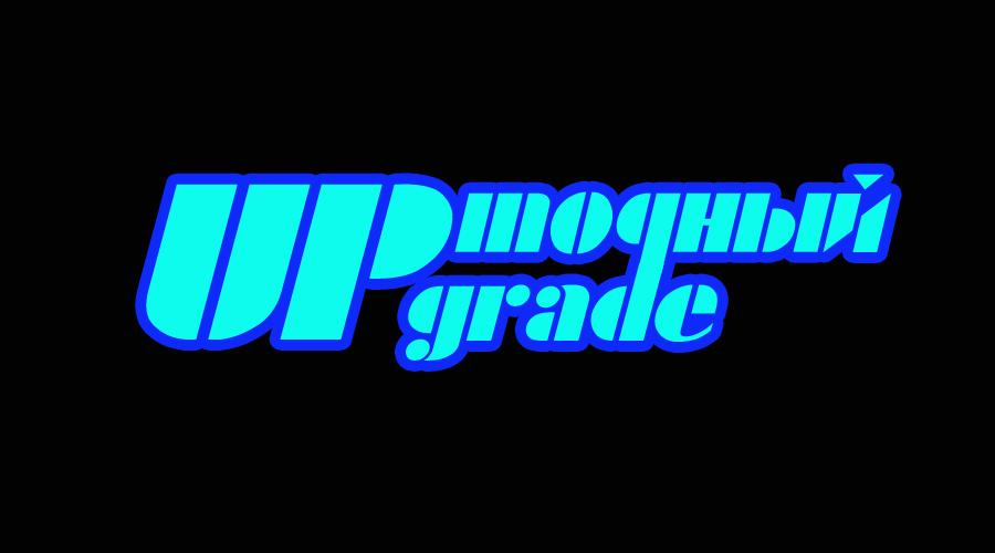 """Логотип интернет магазина """"Модный UPGRADE"""" фото f_57559416d5633a97.png"""