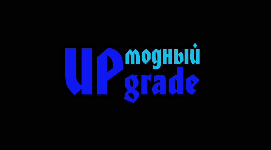 """Логотип интернет магазина """"Модный UPGRADE"""" фото f_72859416d46ed0de.png"""