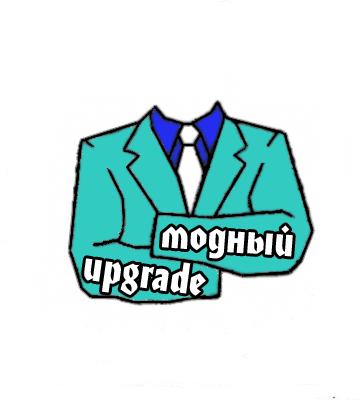 """Логотип интернет магазина """"Модный UPGRADE"""" фото f_780594325086ea8c.png"""