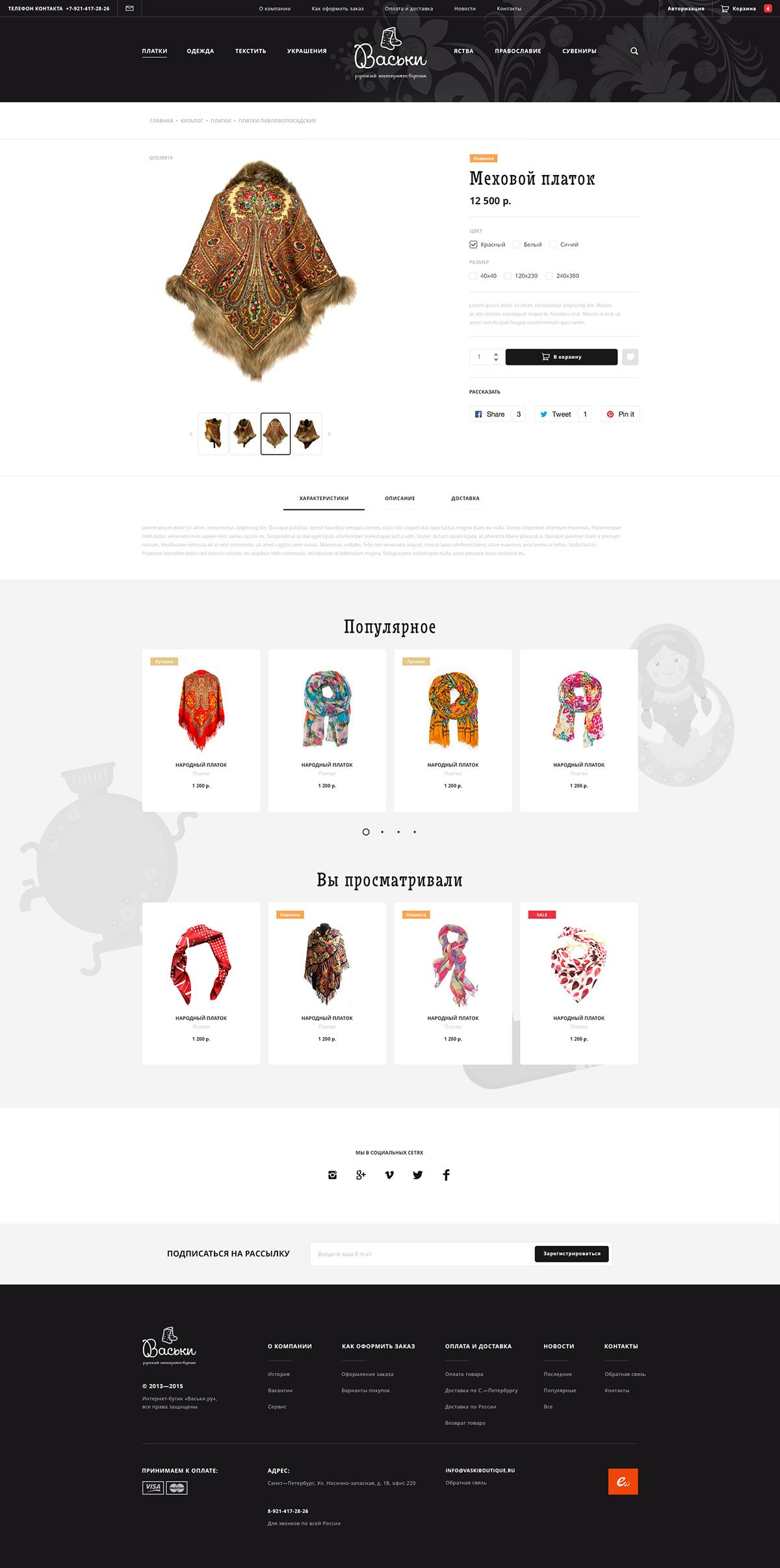 Васьки - интернет бутик