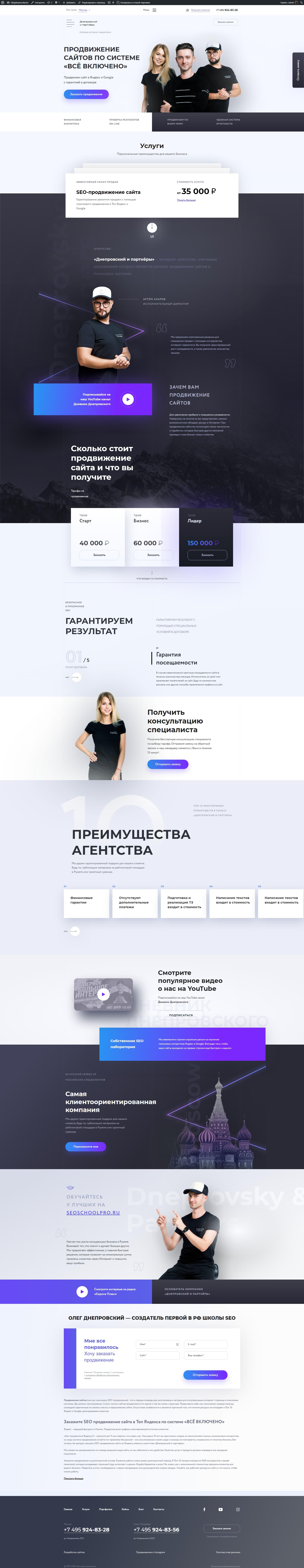 Агентство «Днепровский и партнёры» CMS WordPress