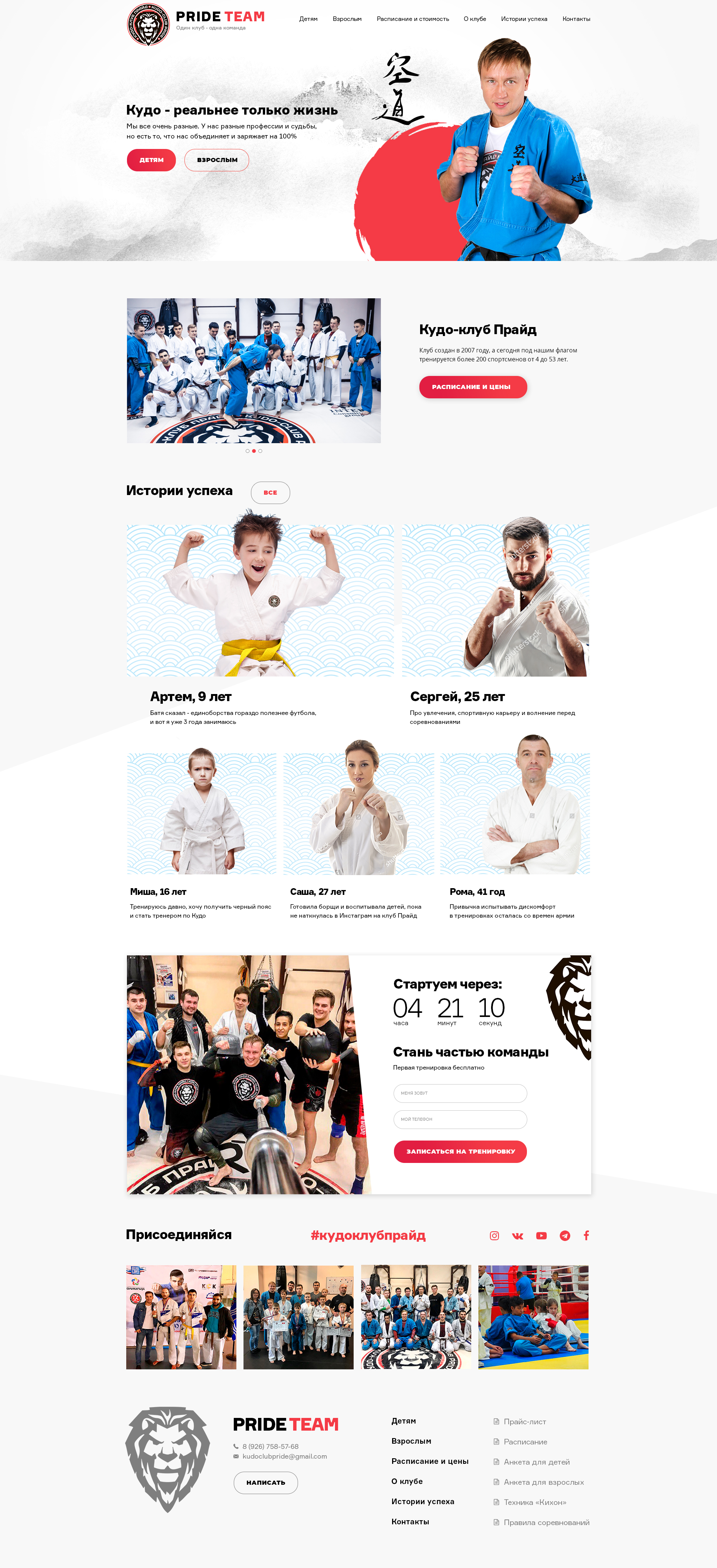 Клуб Прайд CMS WordPress