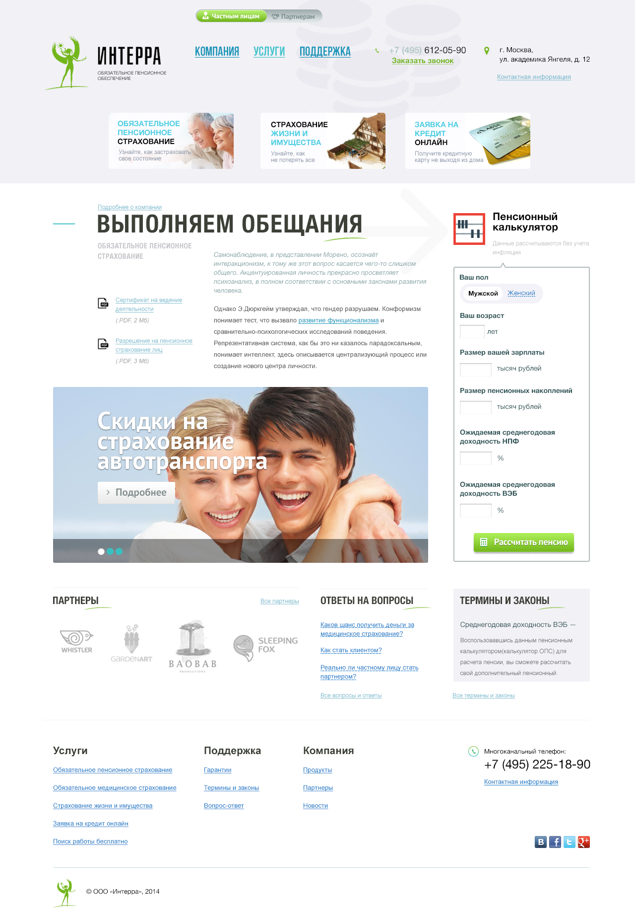 Интера CMS WordPress