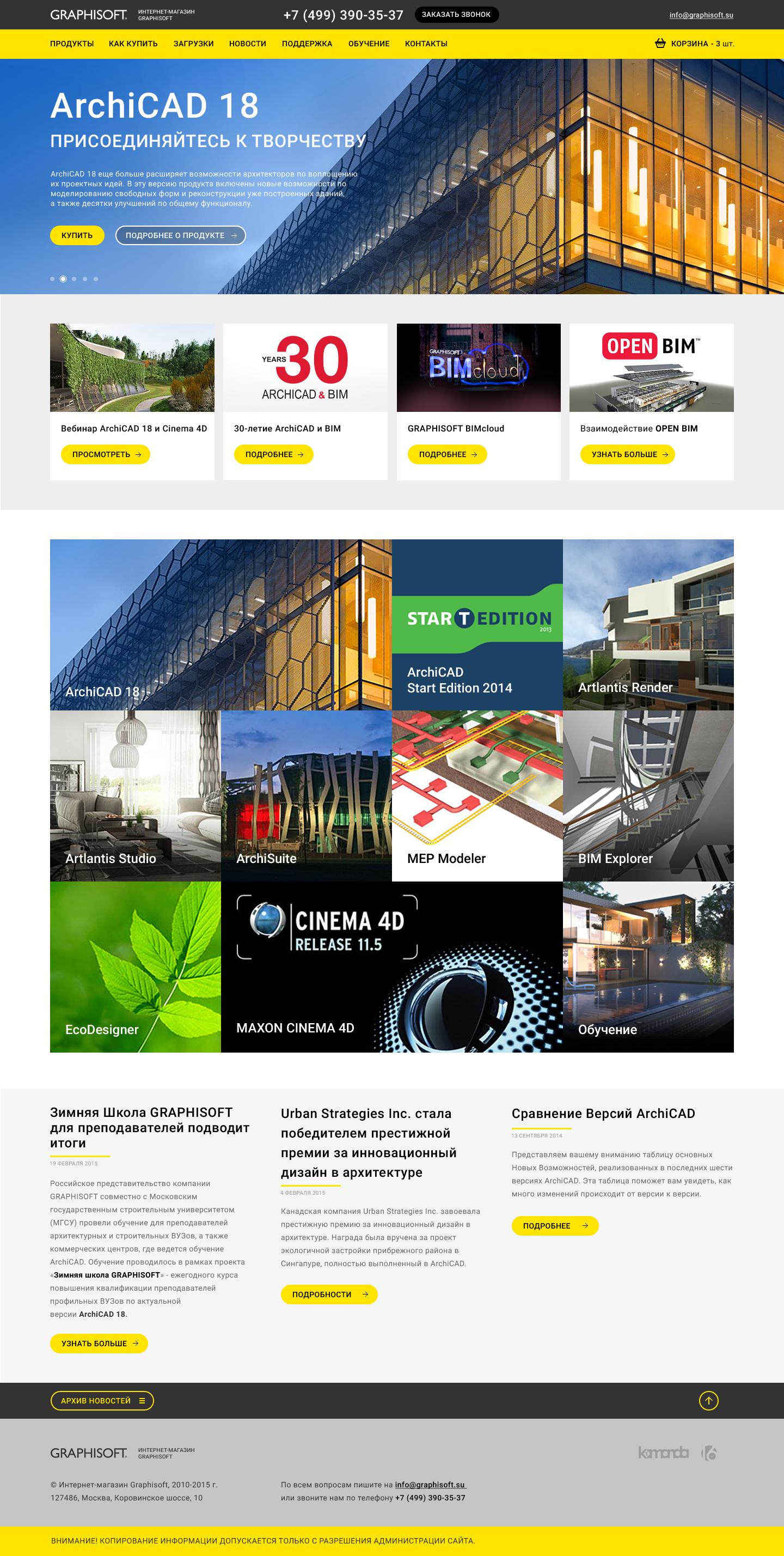 Интернет магазин GraphiSoft