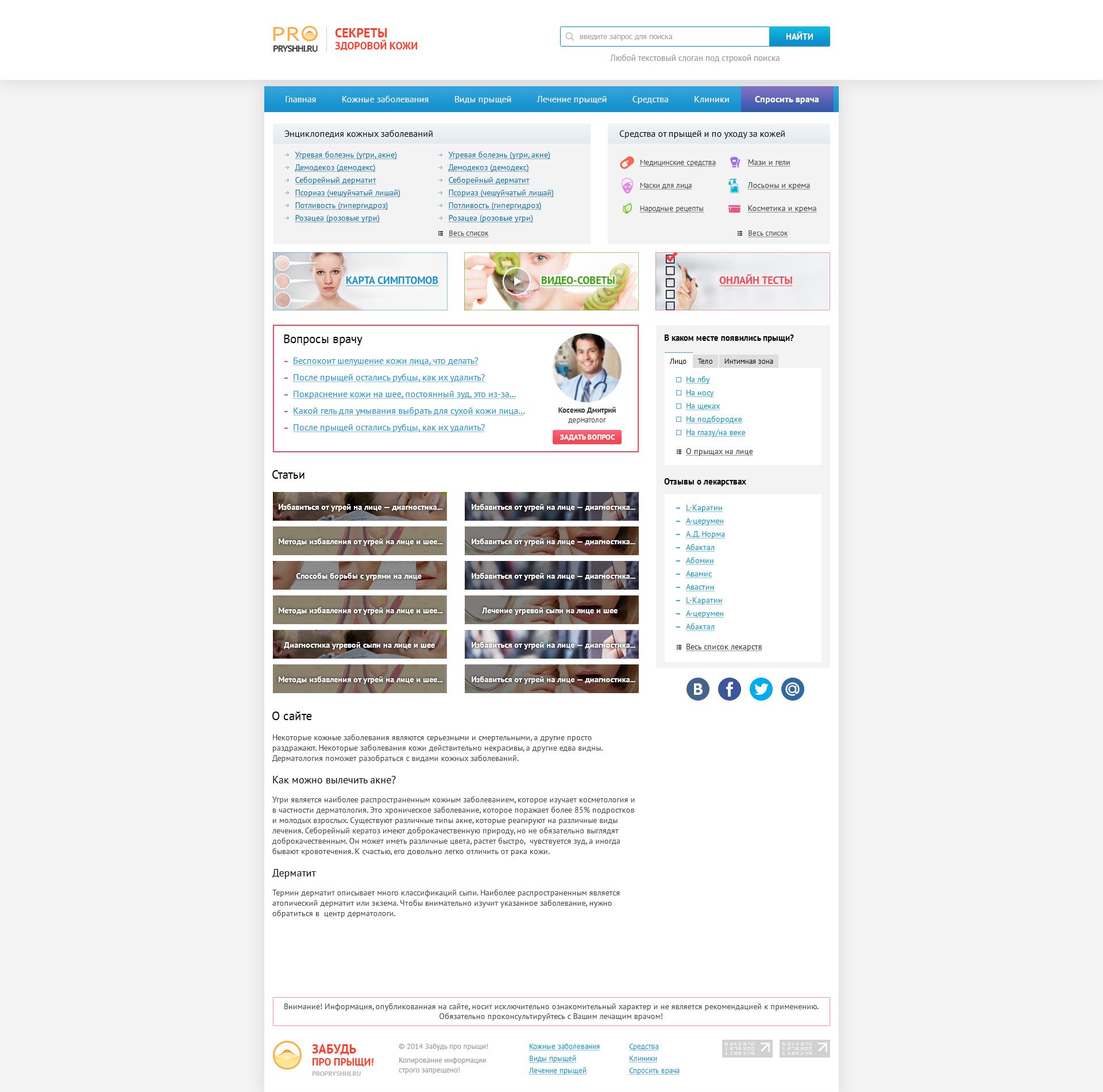 Секреты здоровой кожи CMS WordPress