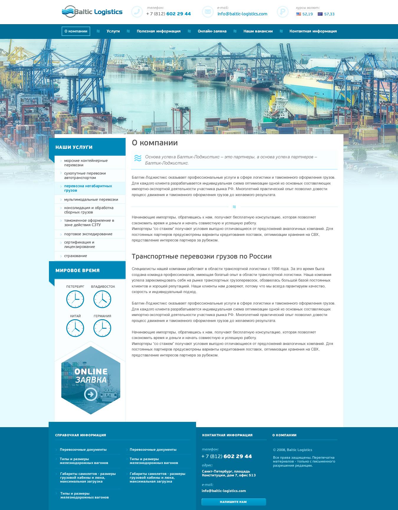 Верстка Baltic Logistic