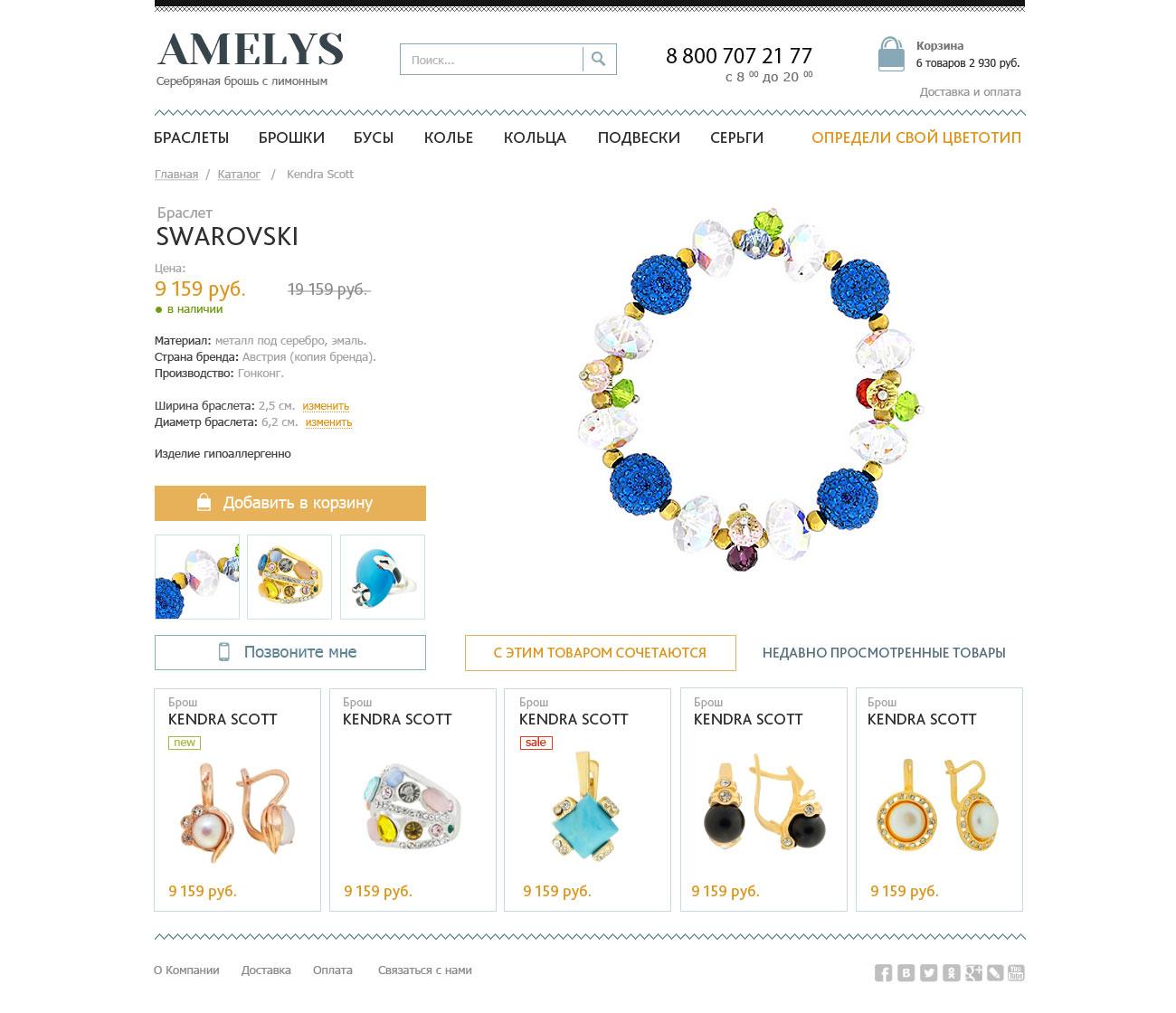 Amelys CMS WordPress