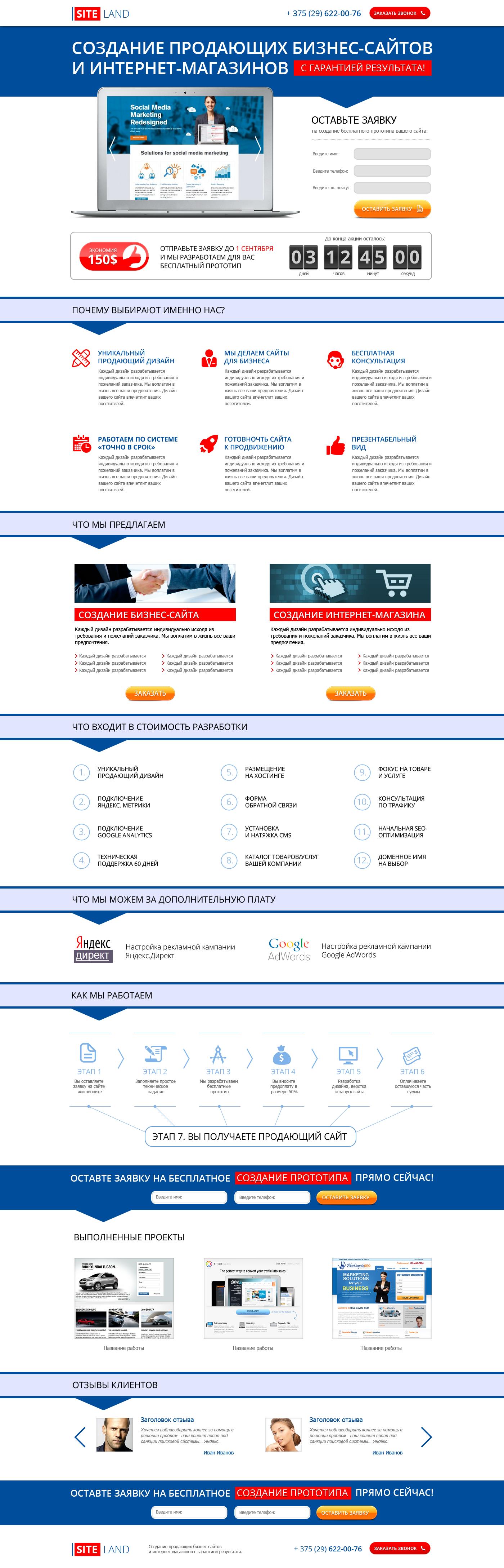 LP Создание продающих сайтов CMS WordPress