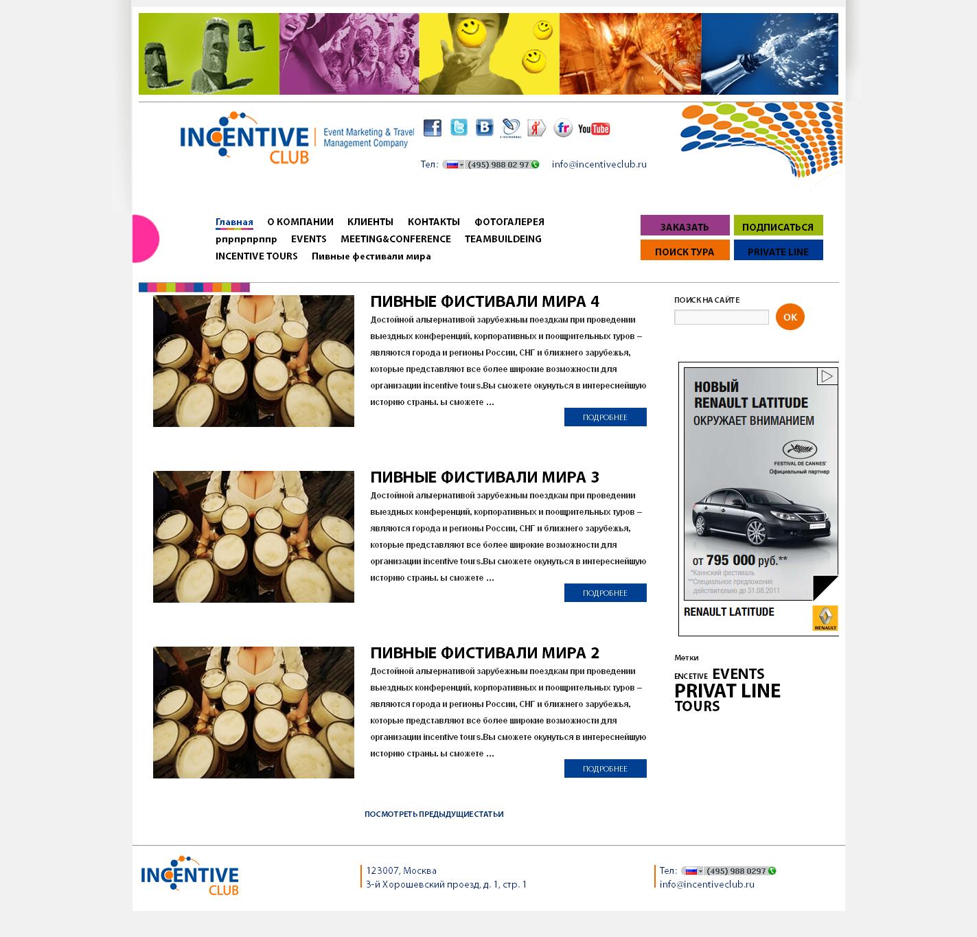 Создание новостного сайта на WordPress CMS WordPress