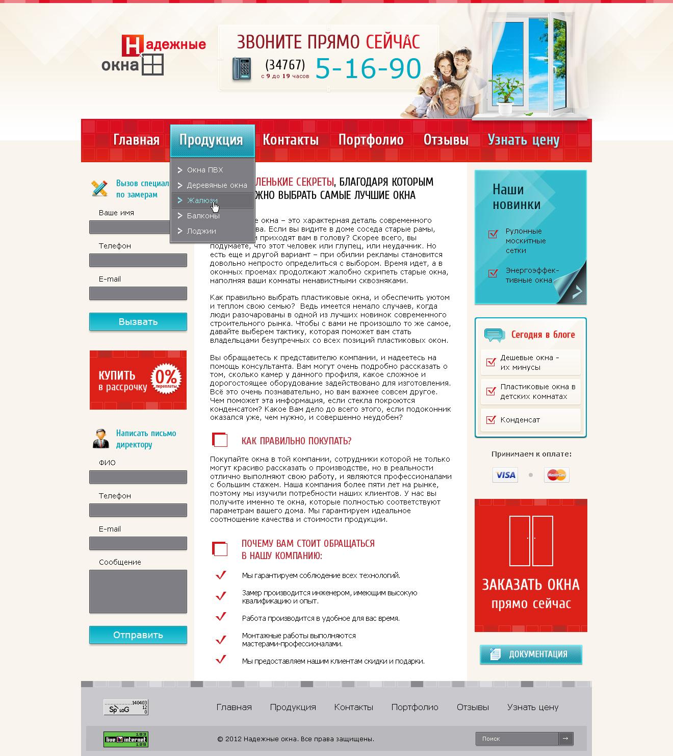 Надежные окна CMS WordPress