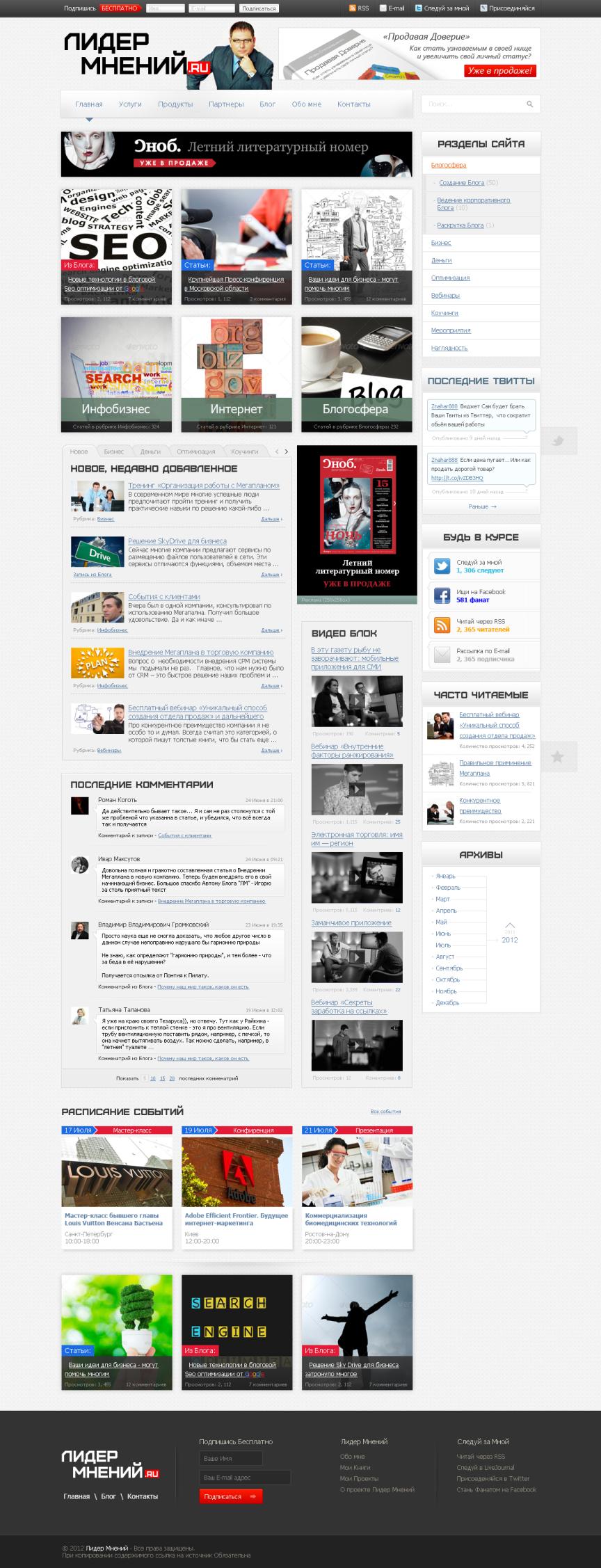 Лидер мнений CMS WordPress
