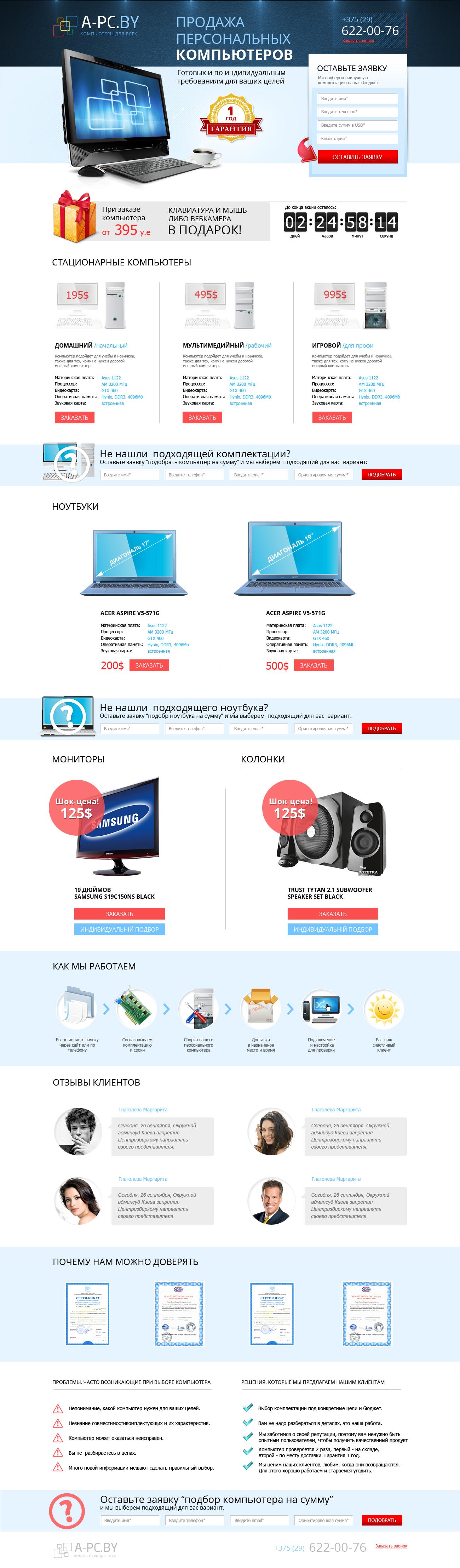 LP Продажа персональных компьютеров CMS WordPress