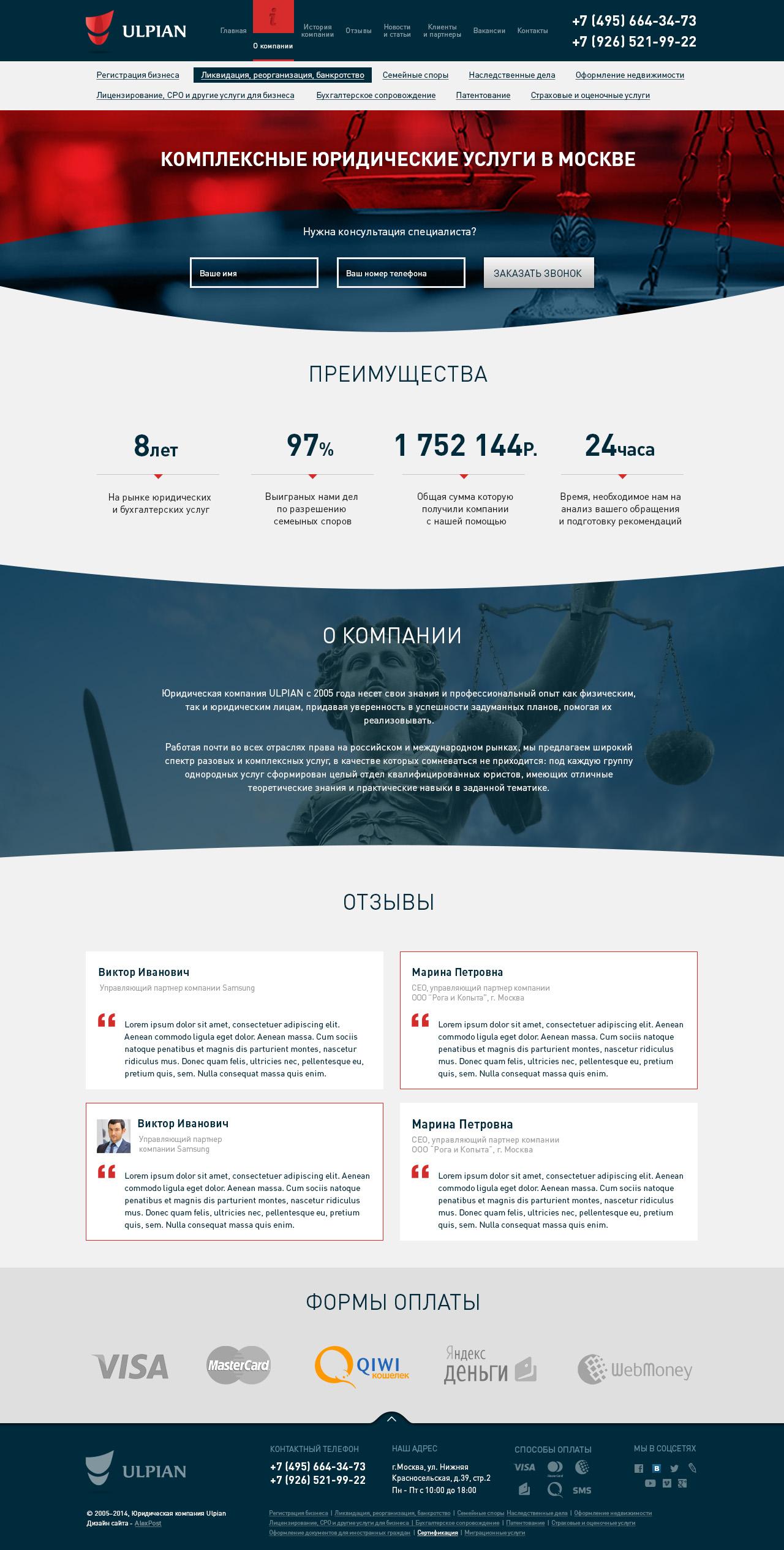 Сайт юридической фирмы Ulpain