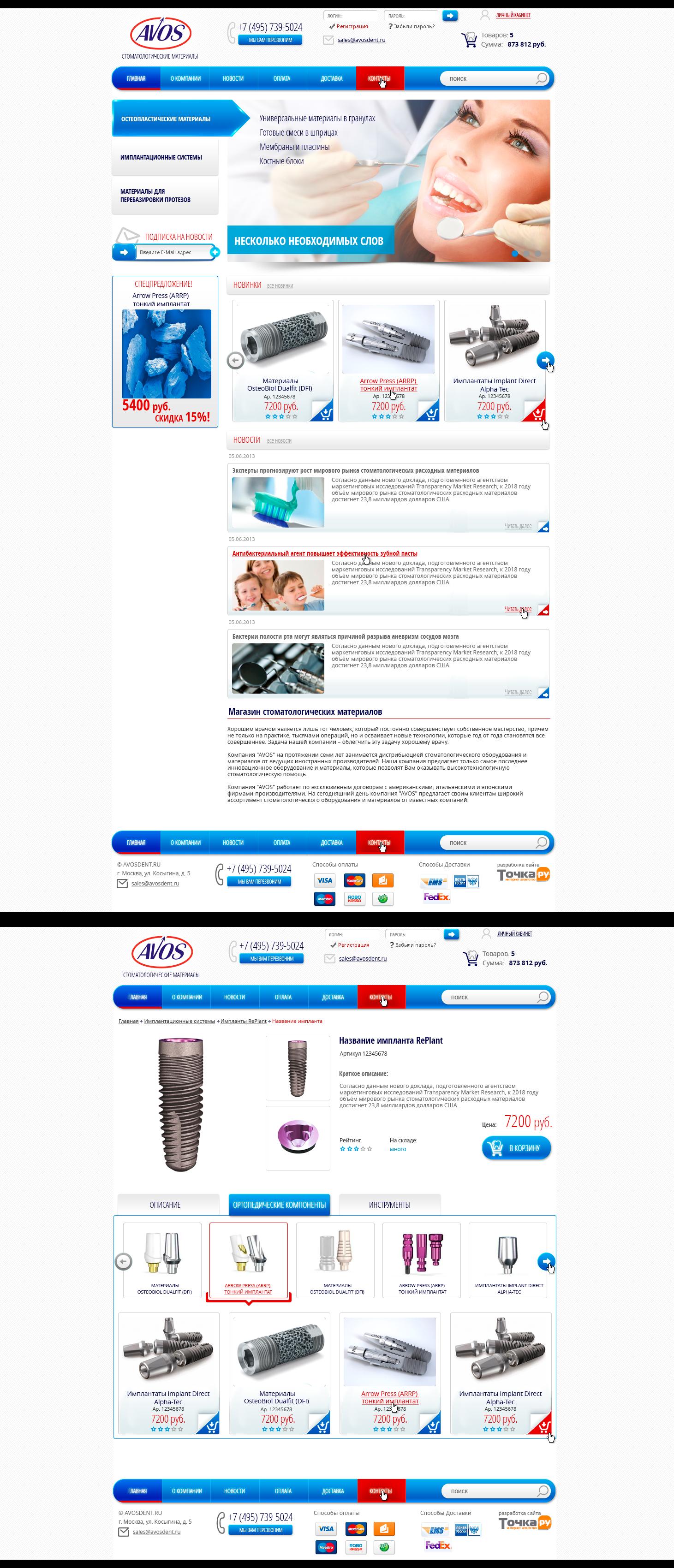 Интернет-магазин стамотологических материалов