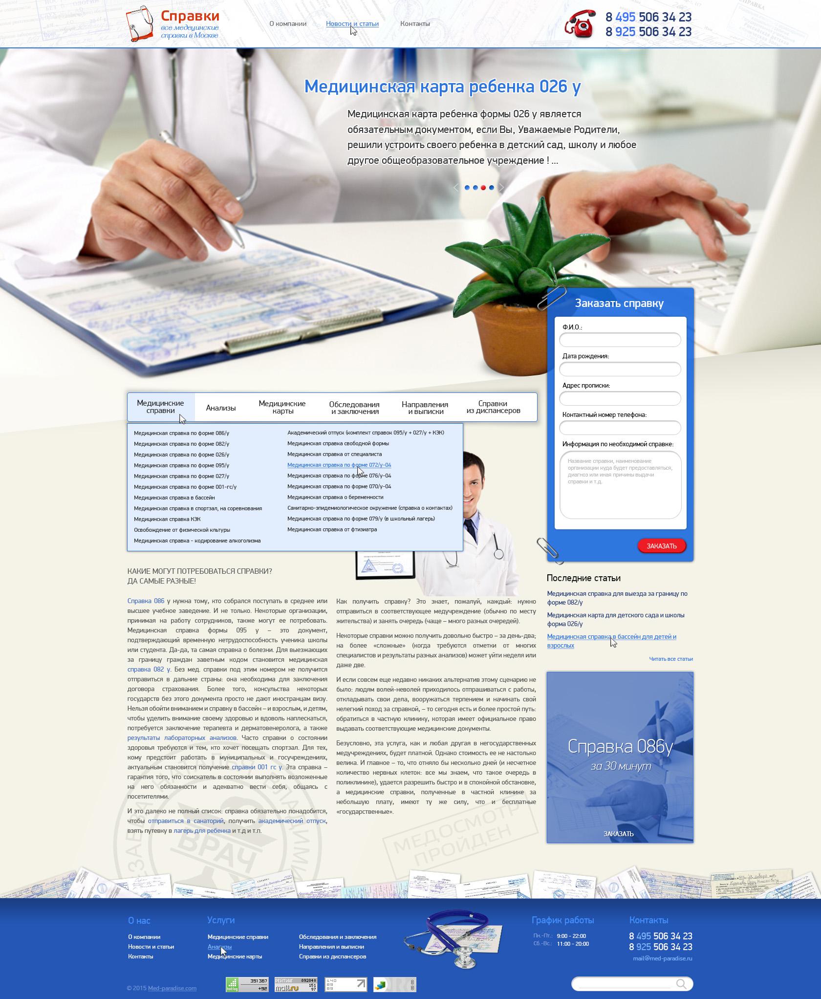 Медицинский справки в Москве CMS WordPress