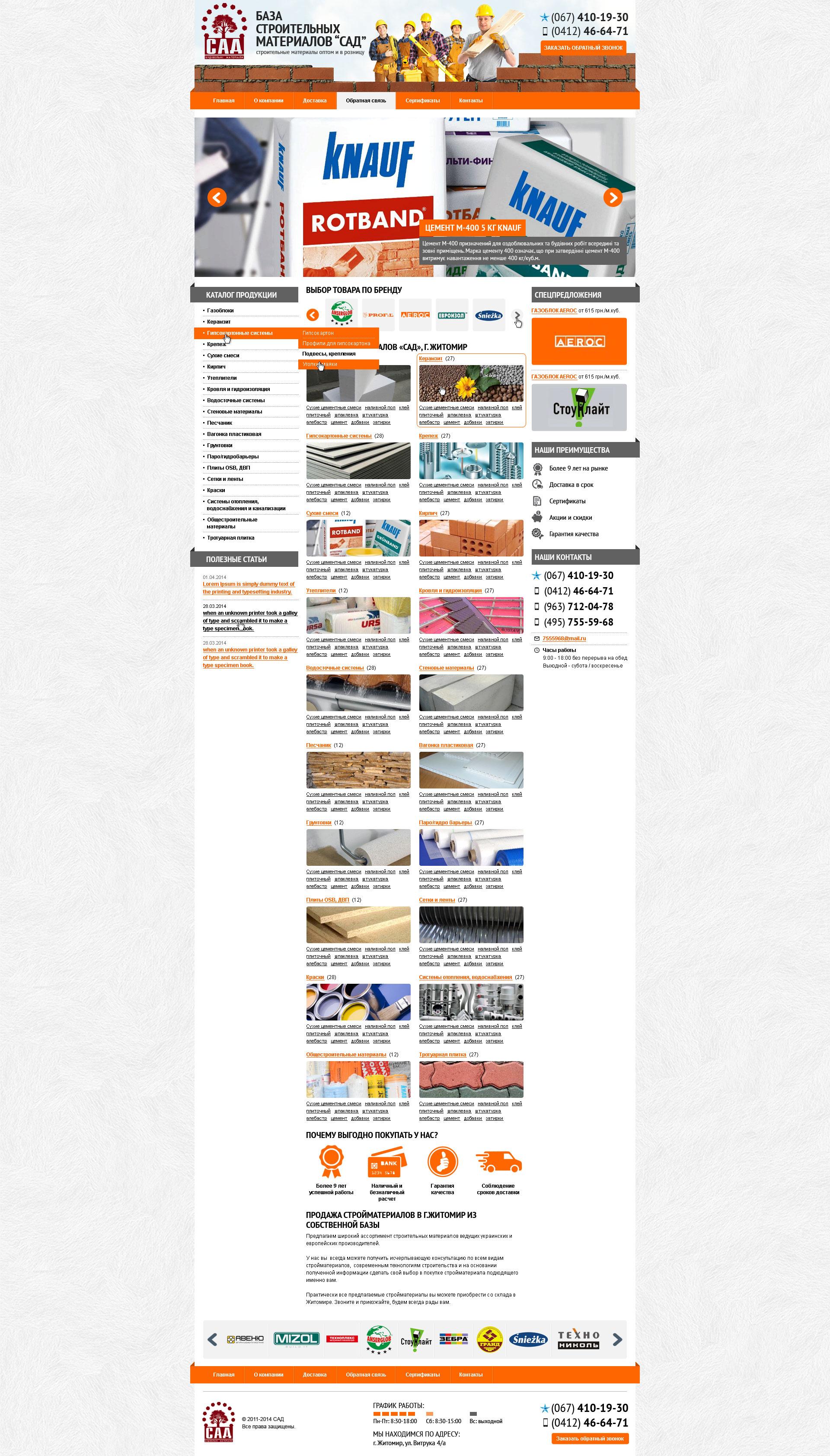 База строй материалов CMS WordPress