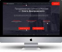 LP Продвижение сайтов в Москве