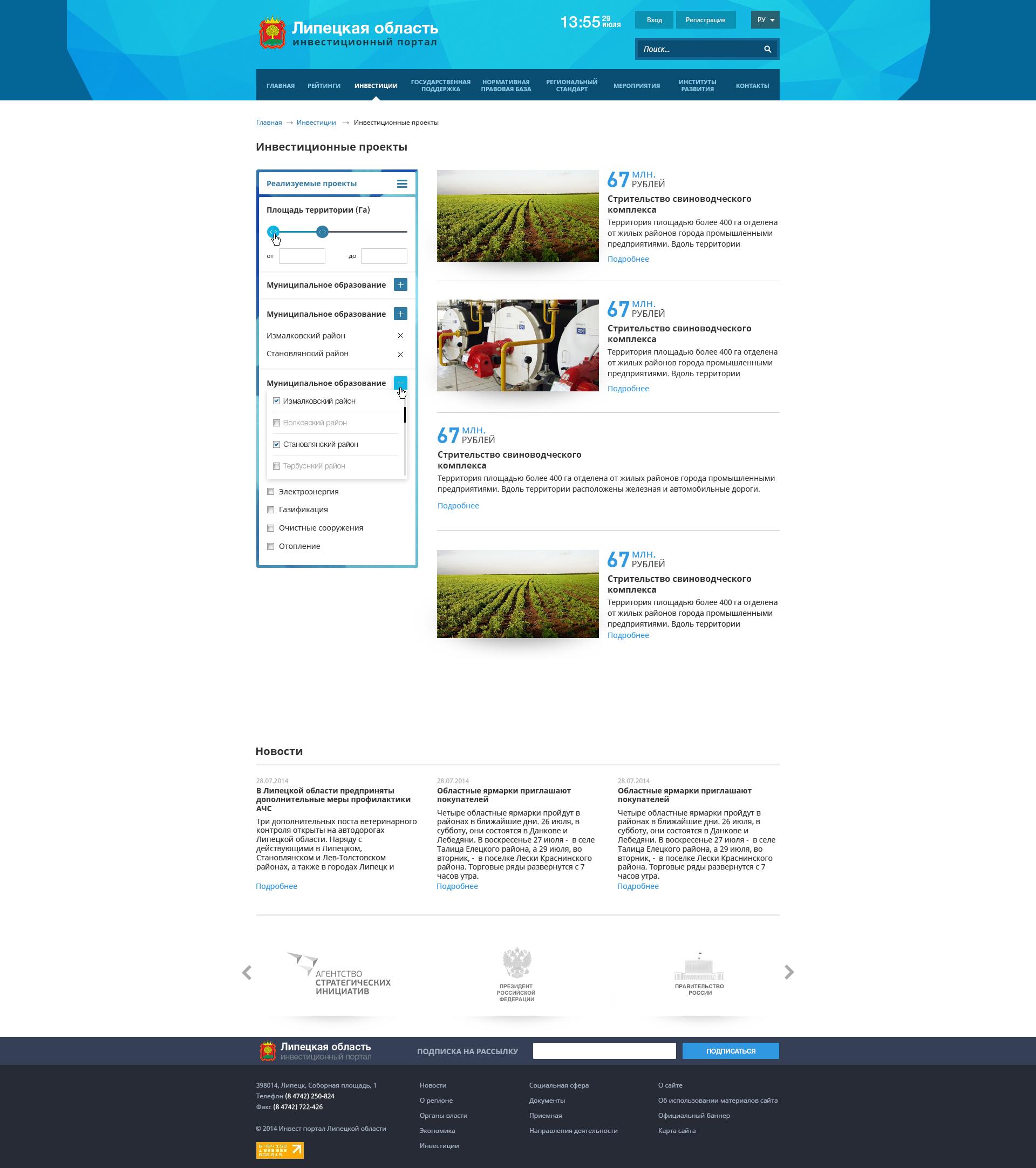 Дизайн инвестиционного сайта Липецкой области