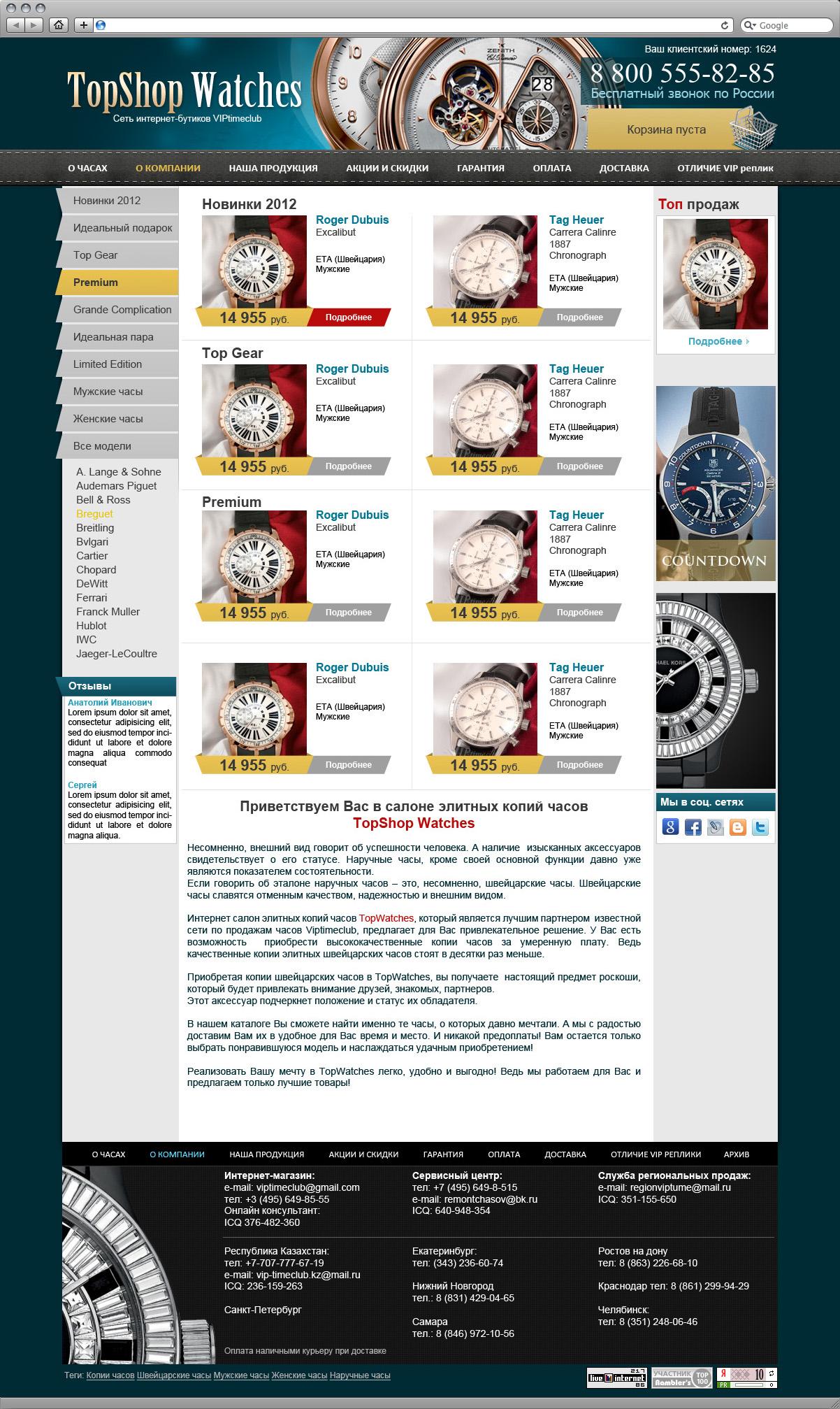 интернет-магазин по продаже часов «topshop-watches»