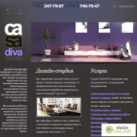 Текст на главную страницу дизайнерской студии