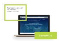Сайт для компании «Бит-Маркет»