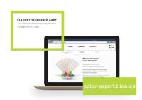 Сайт для производителя малярных инструментов Color Expert