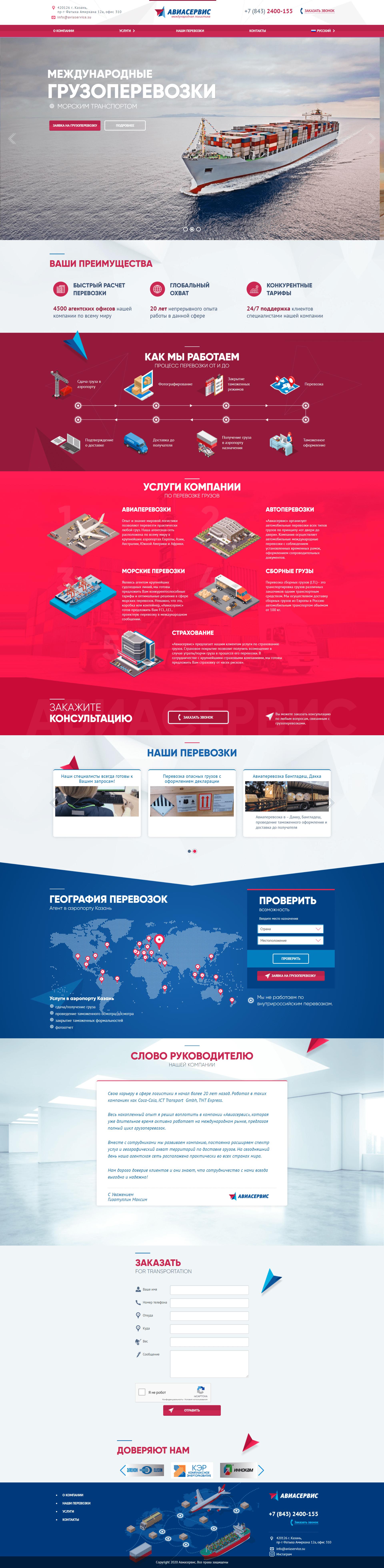 CMS WordPress Сайт компании международных грузоперевозок (Казань)